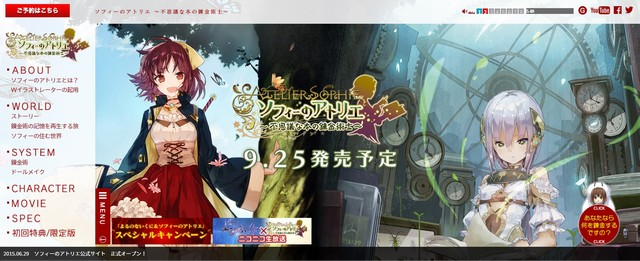 atelier-sophie-official-site_150629
