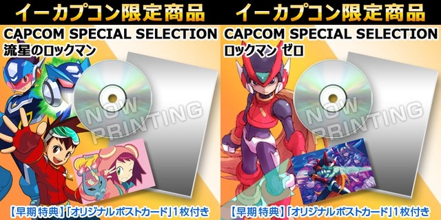 capcom-special-selection_150622