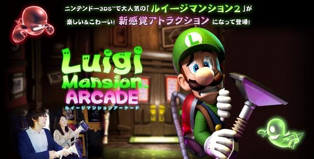 luigi-mansion-arcade_150616