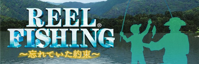 reel-fishing-banner_150626