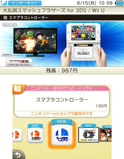 smash-bros-3ds-controller_150615