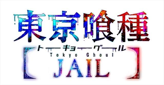 tokyo-ghoul-jail_150616