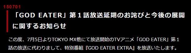 anime-god-eater_150701