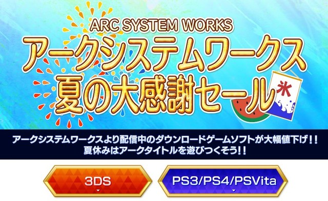 arc-system-works-sale_150715