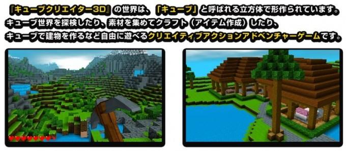 cube-creator-3d-ss_150708
