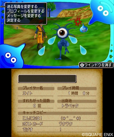 dq8_150728 (8)_R