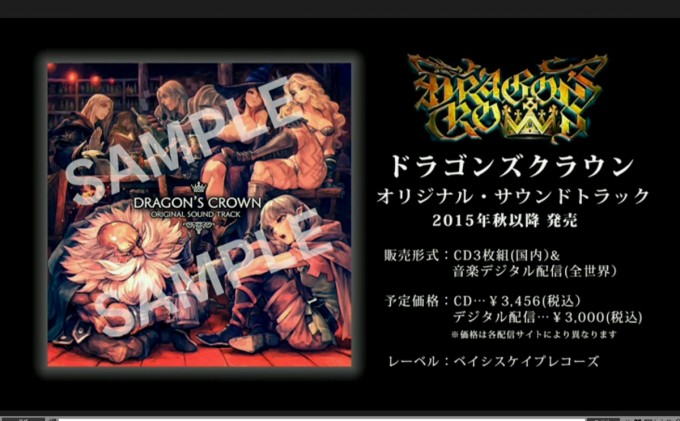 dragons-crown-ost