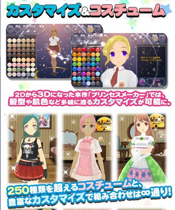 princess-maker_custom_150727