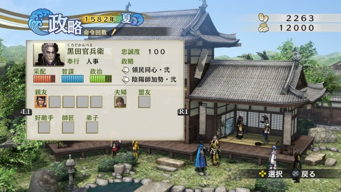 sengoku-musou-4-drama6_150730_R