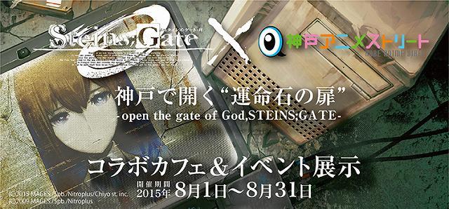 steins-gate-anime-street-collabo2_150704