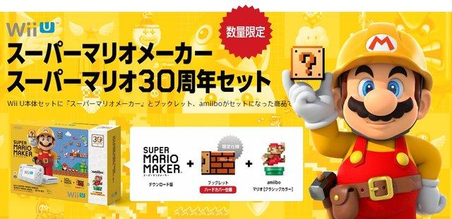 super-mario-maker_150729