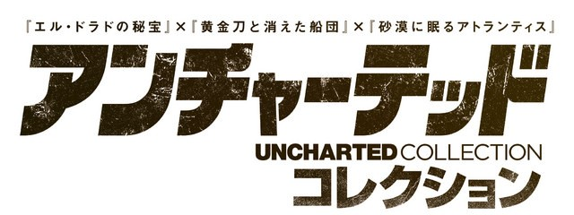 uncharted_collection_150714