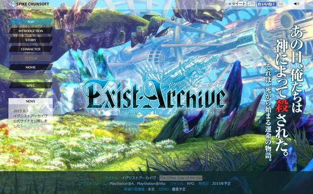 exist-archive-os_150803
