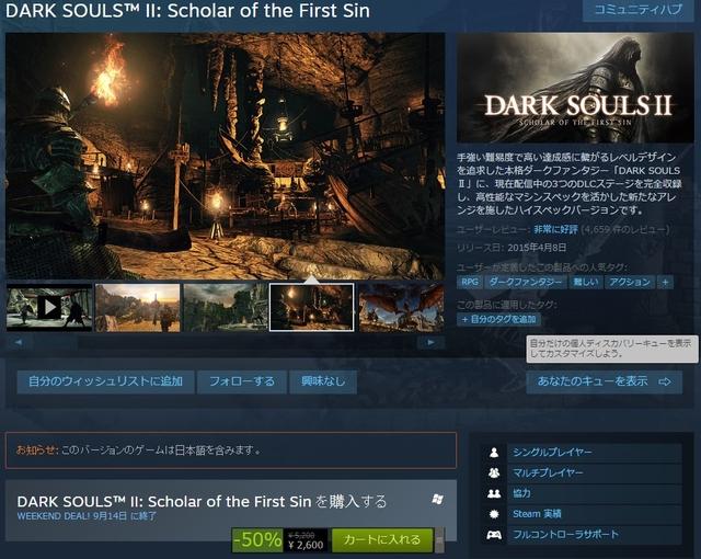 dark-souls-2_150911
