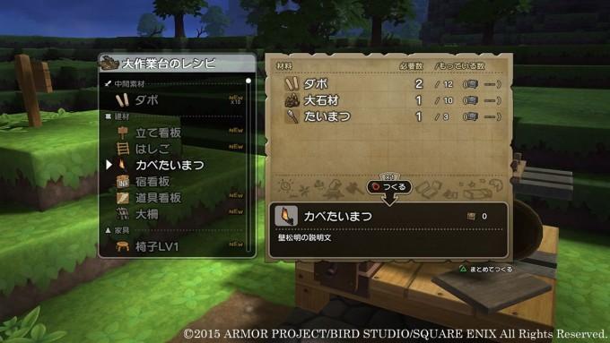 dragon-quest-builders_150929 (4)_R
