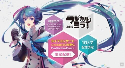 hatsune-miku-magicalmirai_150909