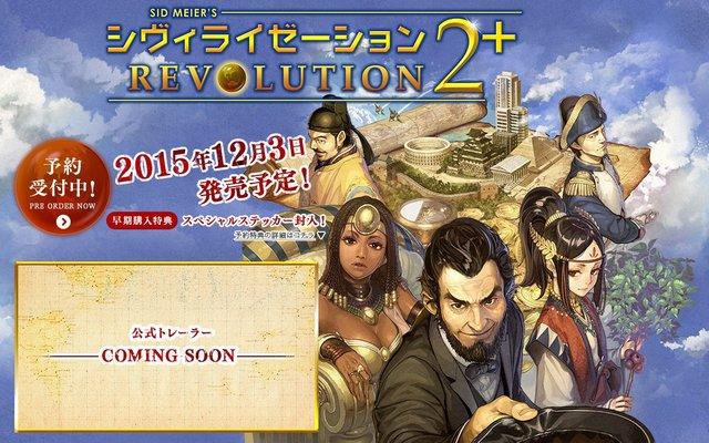CivilizationRevolution2plus_151006 (0)
