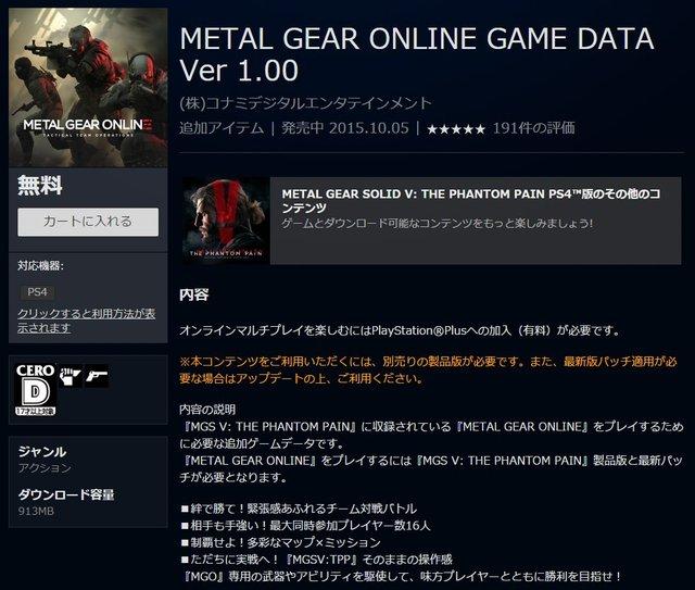 mgo-game-data_151005