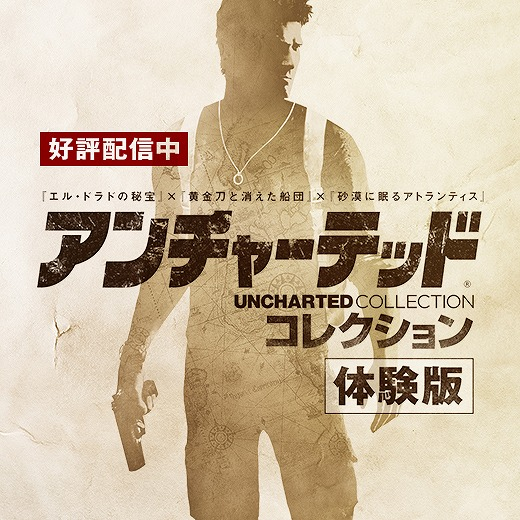 uncharted-collection-demo_151001