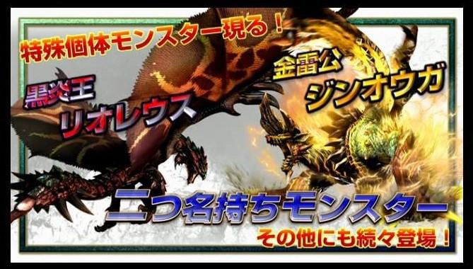 mhx-monster_151109