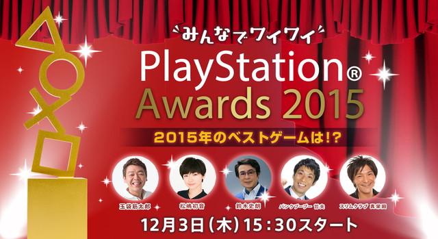 ps-awards-2015_151119