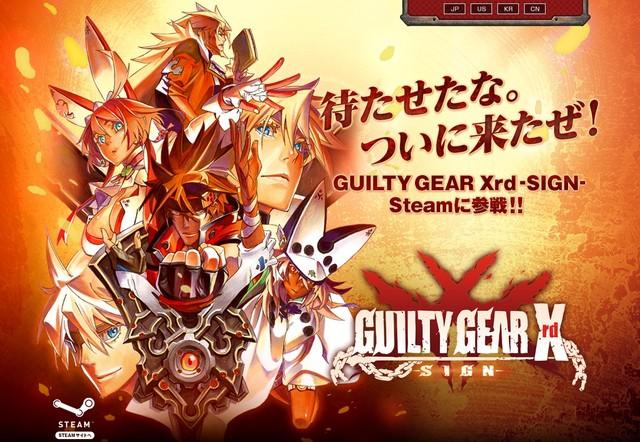 ggxrd-sign-steam_151208
