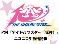 idol-master_151230