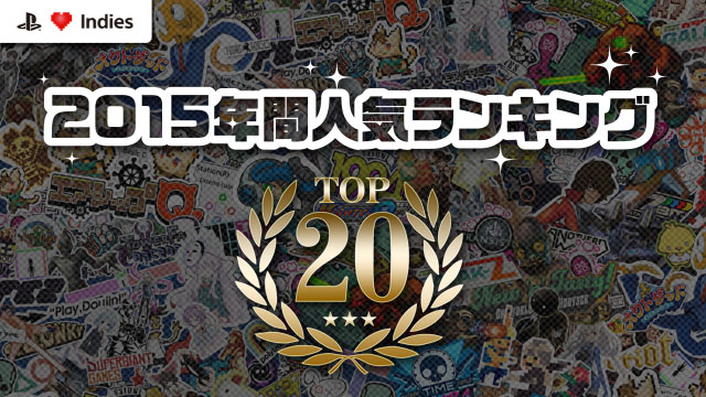 ps-indies-top20_151222