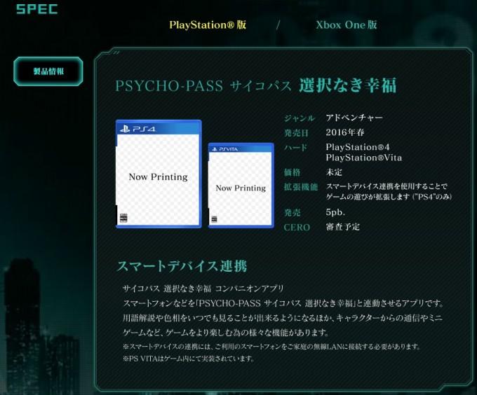 psycho-pass_151216