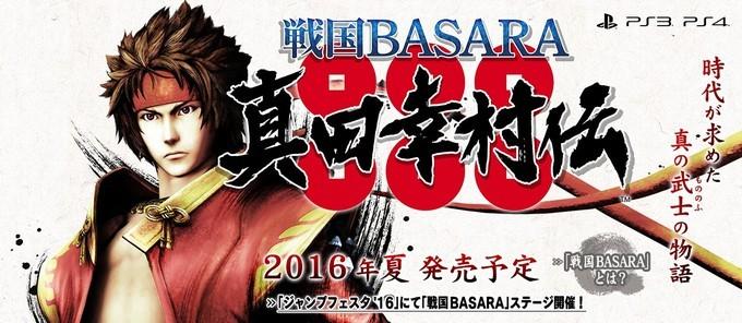 sengoku-basara-yukimura_151217 (0)