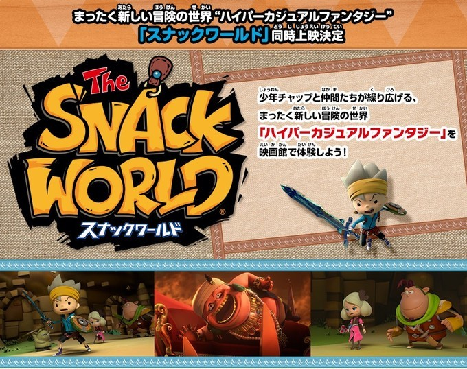 snack-world_151201