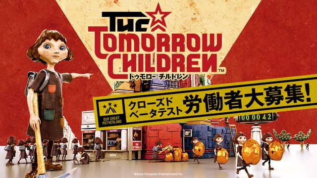 the-tomorrow-dhildren-beta_151207