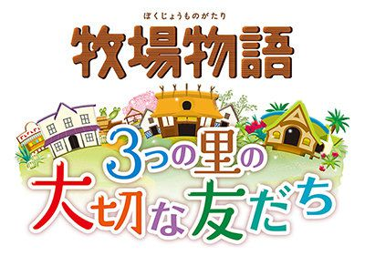 bokujo-monogatari_160118 (1)_compressed