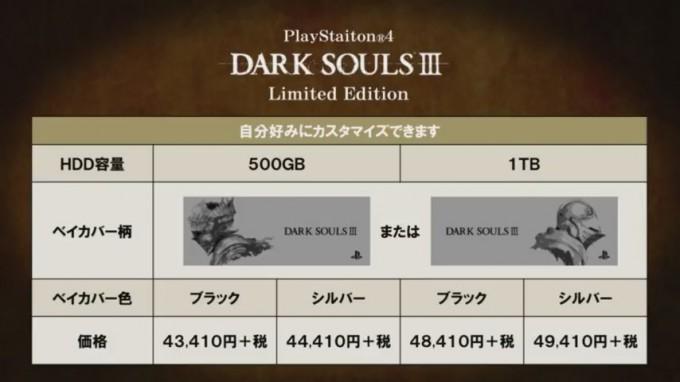 dark-souls-3-le_160127 (5)