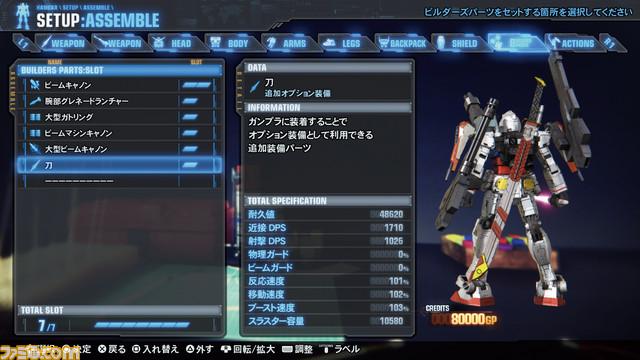 gundam-breaker-3_1601017 (2)