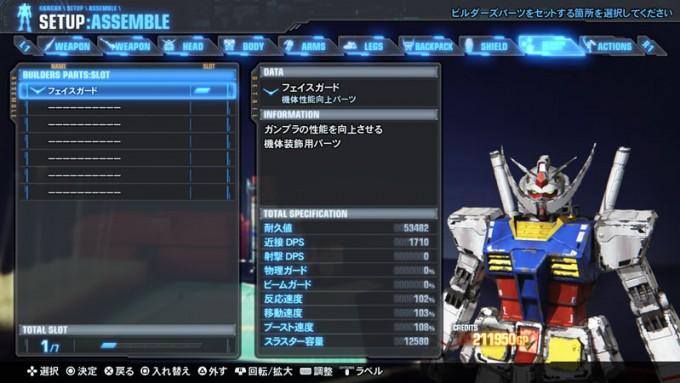 gundam-breaker-3_160107 (5)