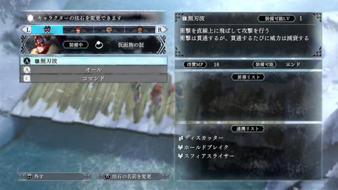 ikenie-to-yuki-no-setsuna_160121 (2)