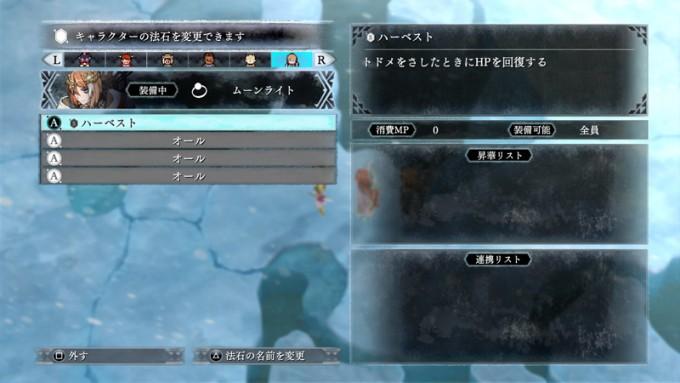 ikenie-to-yuki-no-setsuna_160121 (8)