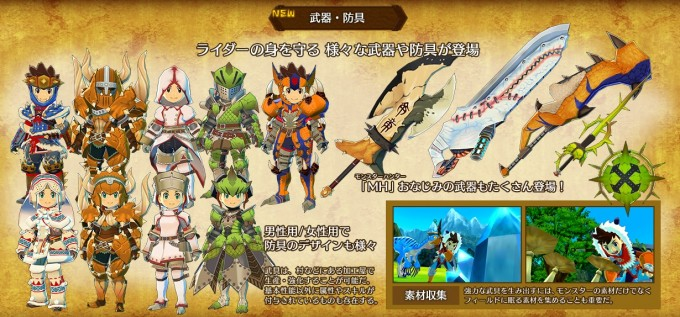 monster-hunter-stories_160114 (3)