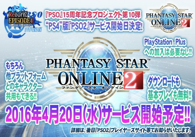 pso2-ps4_160117 (3)