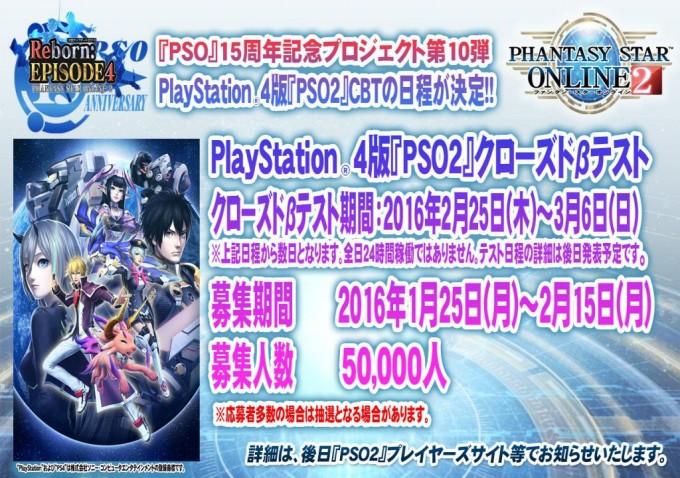 pso2-ps4_160117 (4)