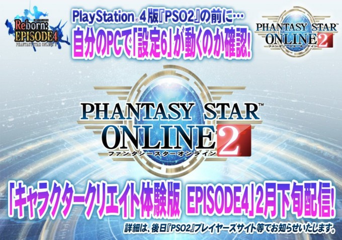pso2-ps4_160117 (5)