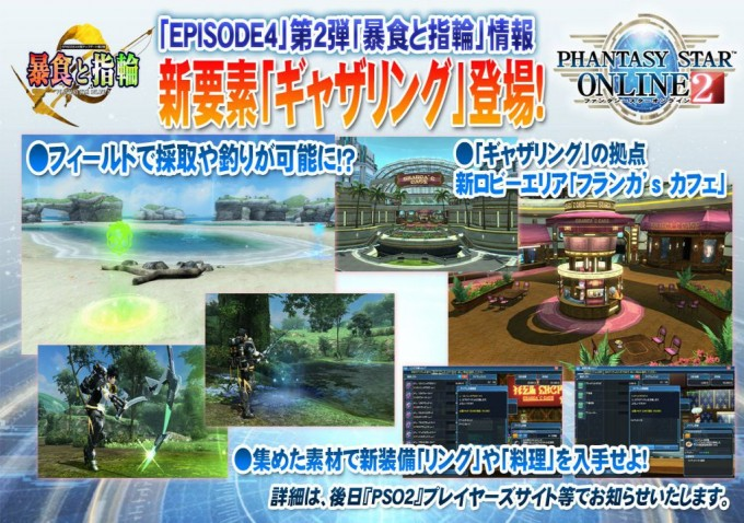 pso2-ps4_160117 (6)