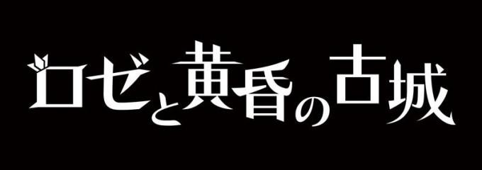 rose-to-tasogare-no-kojou_160121 (1)