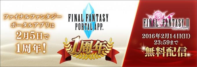 ff-portal_160205