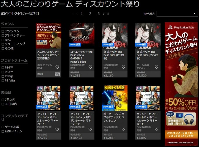 ps-store-sale_160219