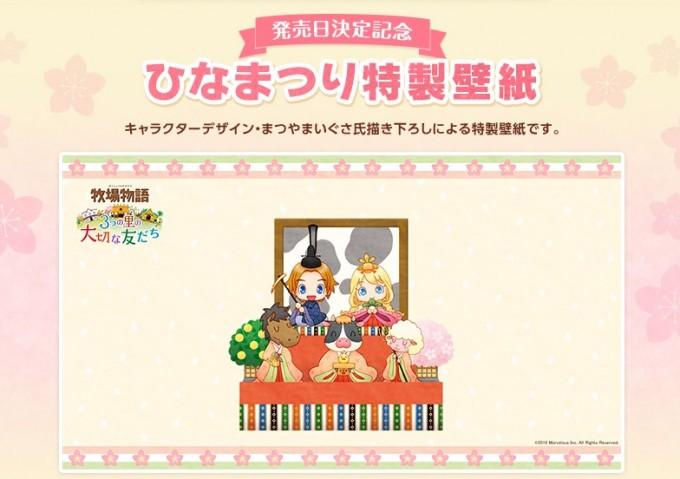 bokujo-monogatari_160303 (2)