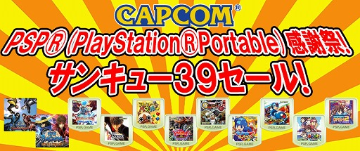 capcom-39sale_160325