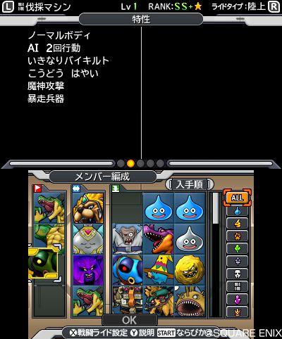 dqmj3_160317 (27)