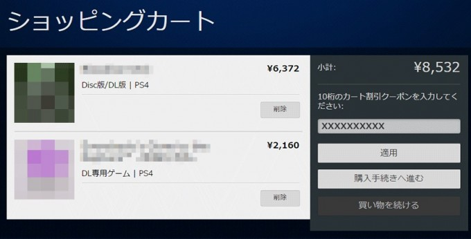 ps-store_160310